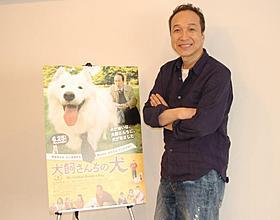 サモンそっくりの笑顔でニッコリ「犬飼さんちの犬」