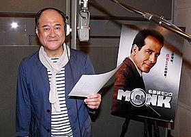 """""""モンク""""といえばこの人!角野卓造の日本語吹替版ももちろん収録!"""