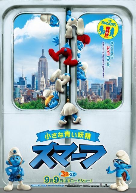 3Dアニメ「スマーフ」6人の小さな青い妖精が初公開