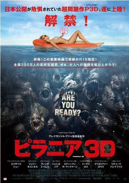 J・キャメロン苦言「ピラニア3D」 ビキニ美女に迫る殺人ピラニアの恐怖