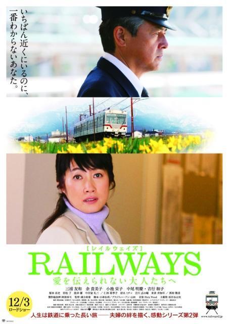 「RAILWAYS」第2弾も主題歌は松任谷由実!