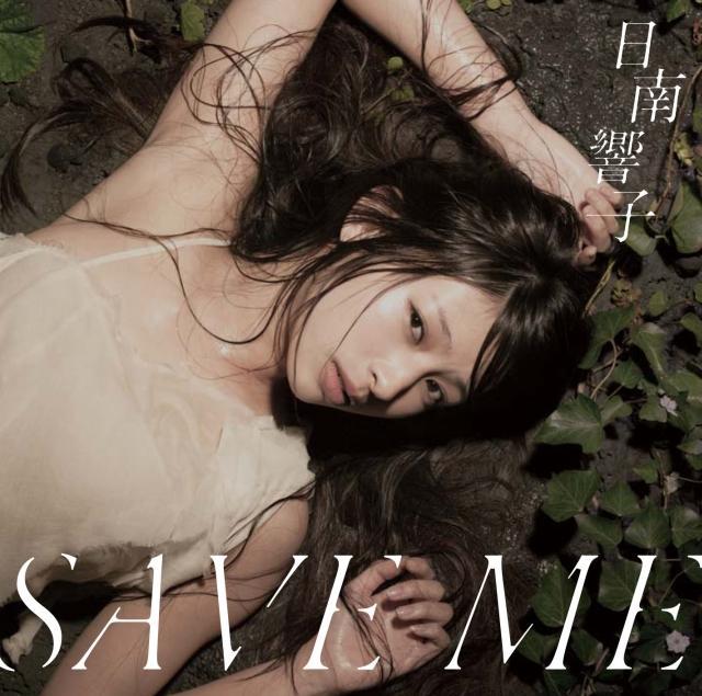 日南響子、初主演映画「七つまでは神のうち」で主題歌に挑戦