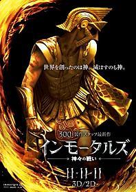 H・カビル、人類の未来を背負った勇者に「インモータルズ 神々の戦い」