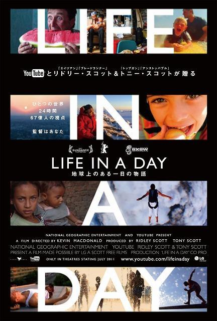 YouTubeユーザー投稿型ドキュメンタリー「Life in a Day」日本公開