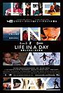 YouTubeユーザー投稿型ドキュメンタリー「Life in a Day」日本公開