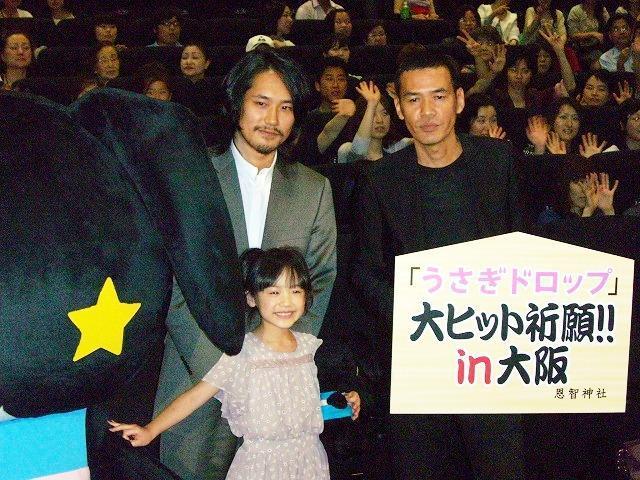 芦田愛菜、関西弁で「うさぎドロップ」舞台挨拶 松ケン、観客はメロメロ