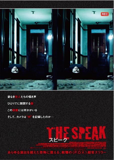 「スピーク」最新ポスターは冷や汗タラリ 何かが映っている!?