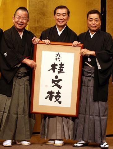 桂三枝69歳誕生日に「六代桂文枝」襲名、反対の恩師・談志には陳謝