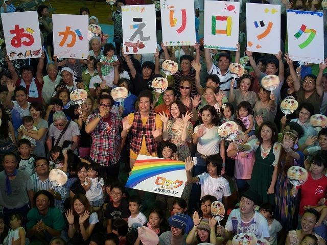 「ロック」三宅島プレミア 佐藤隆太が震災被災地上映を報告