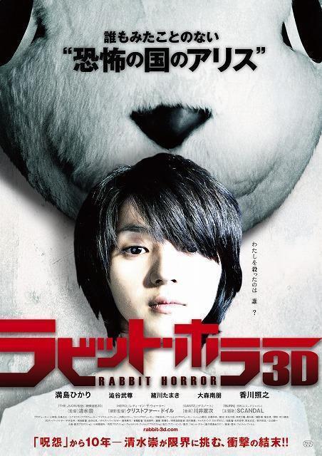 満島ひかりがめくるめく恐怖を熱演 「ラビット・ホラー3D」予告編公開