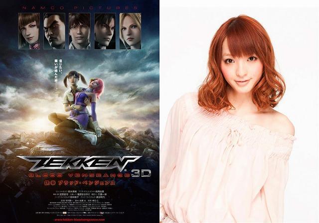 佐藤かよ、劇場版3Dアニメ「鉄拳」で日米同時声優デビュー