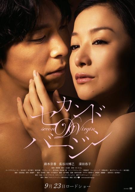 鈴木京香「セカンドバージン」ポスターで一糸まとわぬ大人の色気