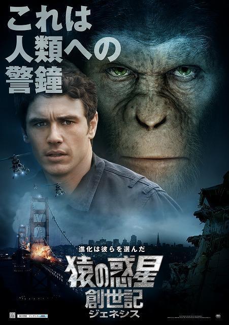 「猿の惑星」最新作、最新版ポスター&本予告が公開