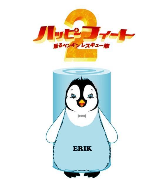 「ハッピーフィート2」特報はキュートなペンギンが歌って踊る