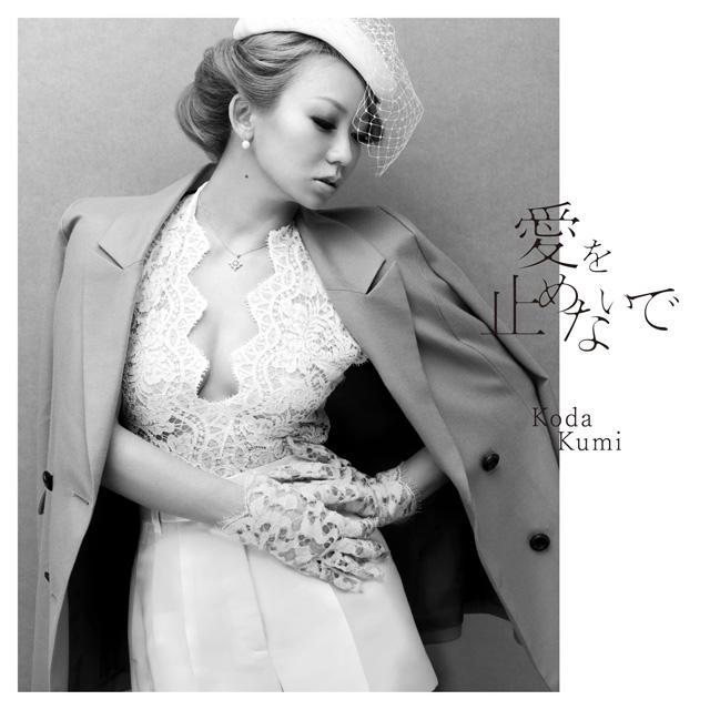 倖田來未、ドラマに続き映画「セカンドバージン」も主題歌担当