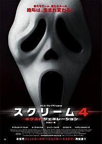 マスクの恐怖は今も健在「スクリーム」