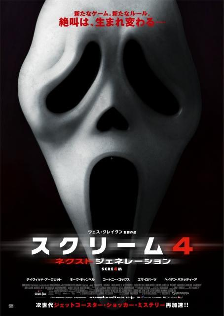 11年ぶりによみがえるマスクの悪夢「スクリーム4」予告編公開