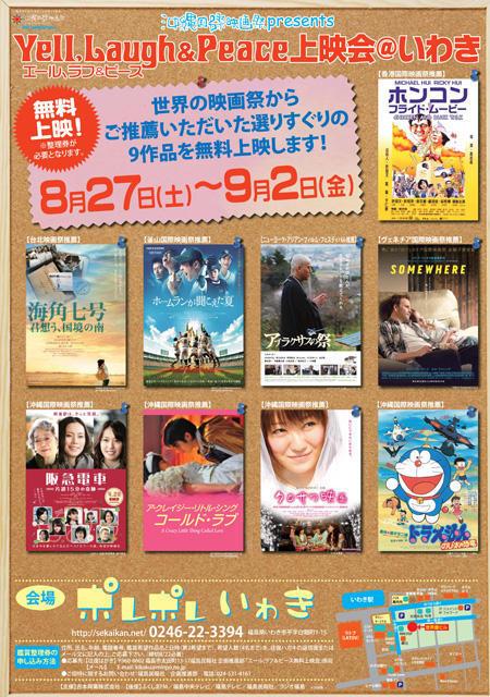 沖縄から被災地へエール! 世界の映画祭推薦9作品を無料上映