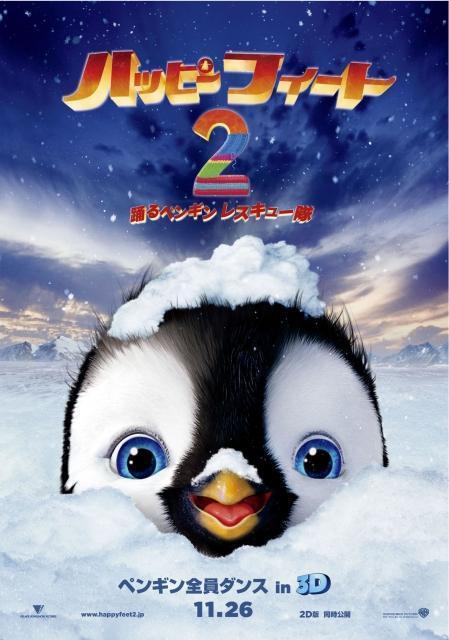 「ハッピーフィート2」ペンギンが踊って空を飛ぶ予告編公開