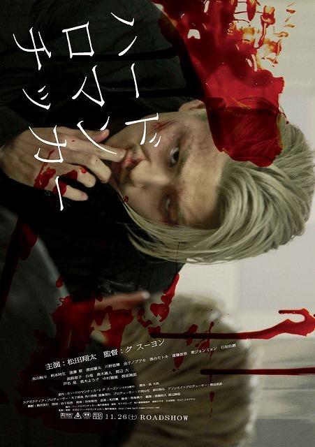 暴力に明け暮れ、顔中に傷…松田翔太の壮絶ポスター公開