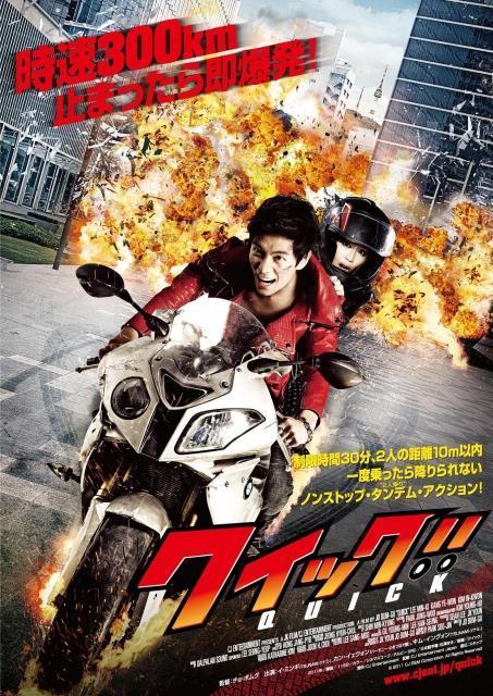 「クイック!!」予告編はタンデムバイクが時速300キロで疾走