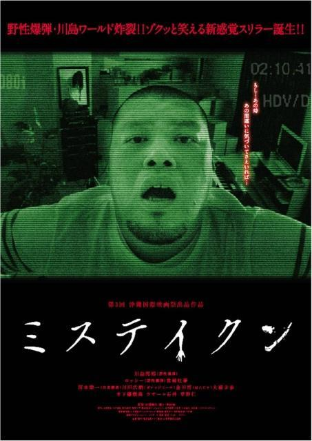 野性爆弾・川島邦裕、密室サスペンス「ミステイクン」で怪演