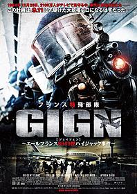 1994年のエールフランス事件が映画に「フランス特殊部隊GIGN エールフランス8969便ハイジャック事件」