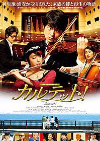 東京国際映画祭への出品が決まった「カルテット!」「カルテット!」