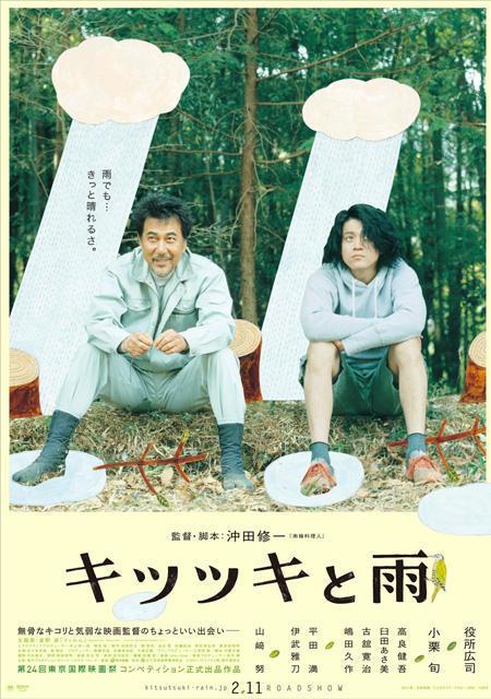 役所×小栗初共演「キツツキと雨」、東京国際映画祭コンペ出品決定
