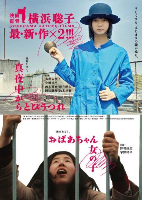 横浜聡子監督、劇場未公開2作が同時上映決定