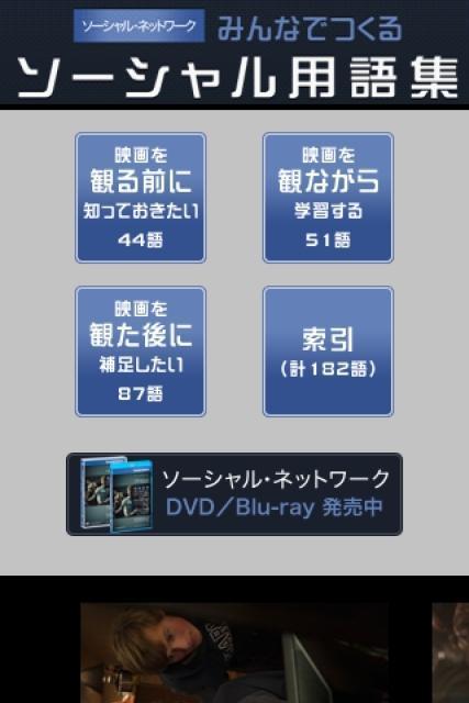 「ソーシャル・ネットワーク」用語アプリ、iPhone向けにリリース