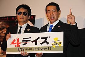 相方を上島首相にチェンジ!「4デイズ」