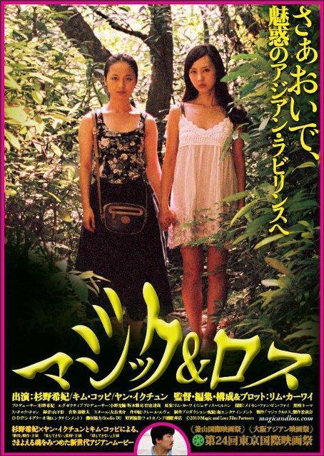 新進女優・杉野希妃、主演作で「息もできない」コンビと共演