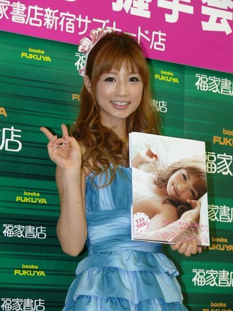 小倉優子おのろけ全開「近々結婚報告」前事務所への感謝も