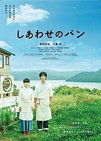 夫婦役を演じる原田知世と大泉洋「しあわせのパン」