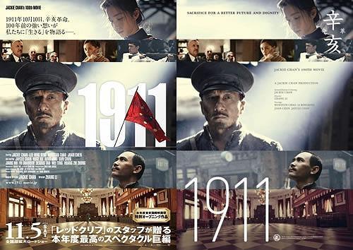 ジャッキー最新作「1911」日本版ポスターが全世界へ!