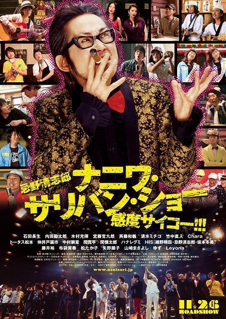 清志郎さん、映画で復活!