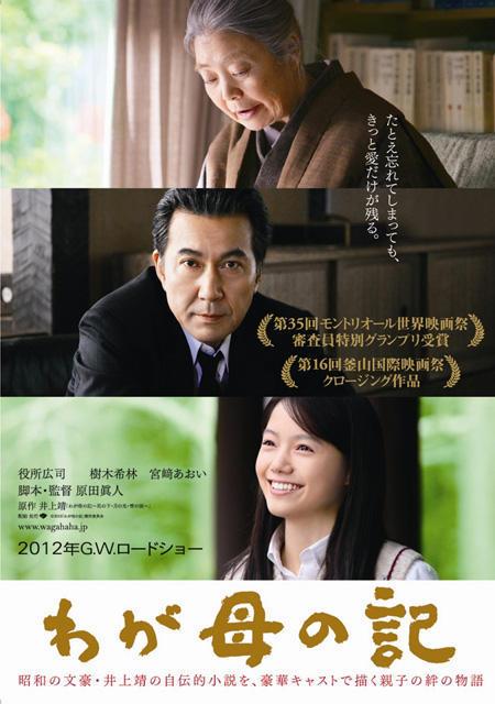 日本映画界を代表する3人が共演する「わが母の記」