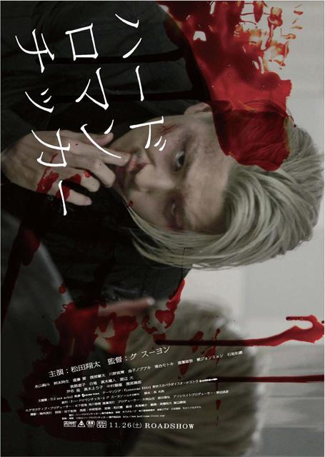 """傷だらけ松田翔太ポスターは劇場以外で""""幻""""の存在に!?"""