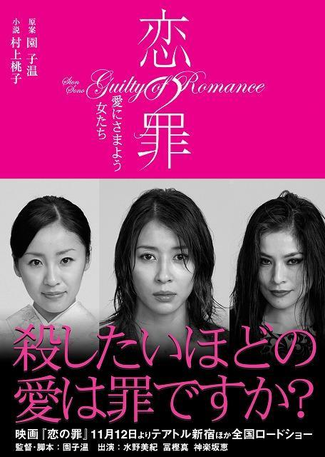 園子温監督の話題作「恋の罪」ノベライズが発売