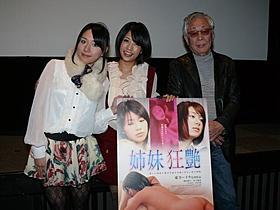 「姉妹狂艶」初日挨拶に登壇した(左から) 木下柚花、範田紗々、東ヨーイチ(東陽一)監督「姉妹狂艶」