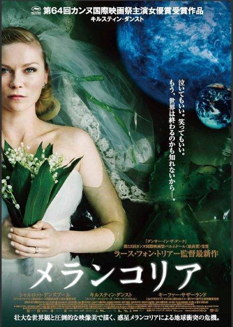 K・ダンストの大胆ヌードが話題に「メランコリア」ポスター公開