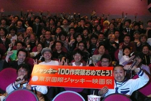 次長課長、中川翔子らも熱いエール!「東京国際ジャッキー映画祭」