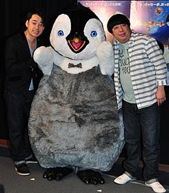 収録に臨んだ「バナナマン」の設楽統と日村勇「ハッピー フィート2 踊るペンギンレスキュー隊」