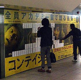 「コンテイジョン」感染予防マスクを手に取る通勤客「コンテイジョン」