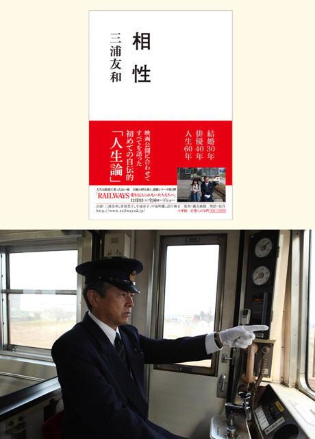 三浦友和、夫婦を語る「相性」出版決定 半生、家族についても