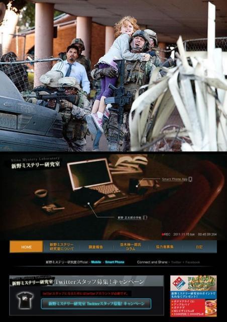 「世界侵略:ロサンゼルス決戦」の1シーン(上)と 失踪事件の舞台となる特設サイト(下)