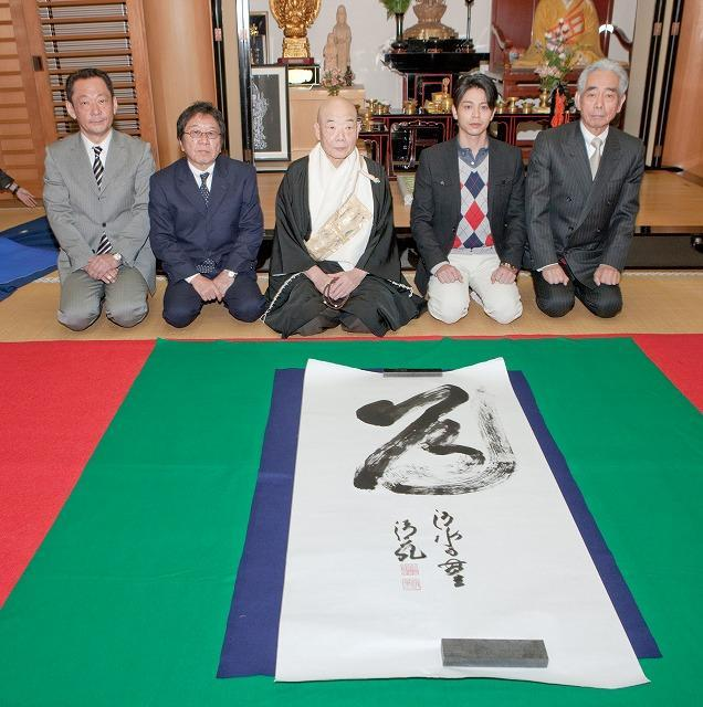 清水寺・森貫主、映画の題字に初挑戦 吉沢悠の2011年は「旅」 - 画像2