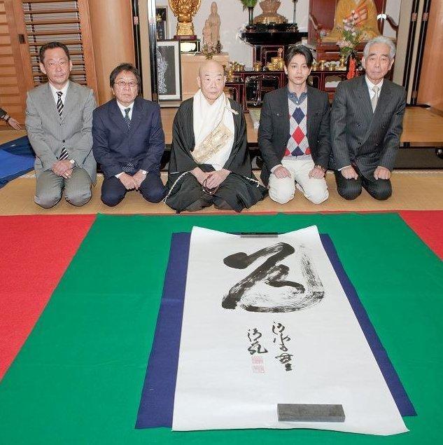 清水寺・森貫主、映画の題字に初挑戦 吉沢悠の2011年は「旅」