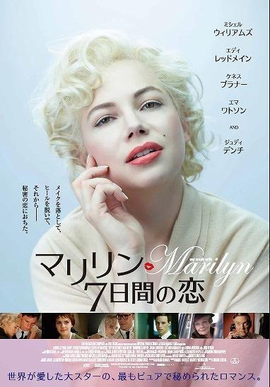 M・ウィリアムズがモンローに変身!「マリリン 7日間の恋」ポスター公開